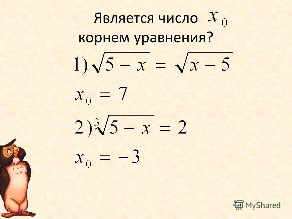 Является число корнем уравнения?