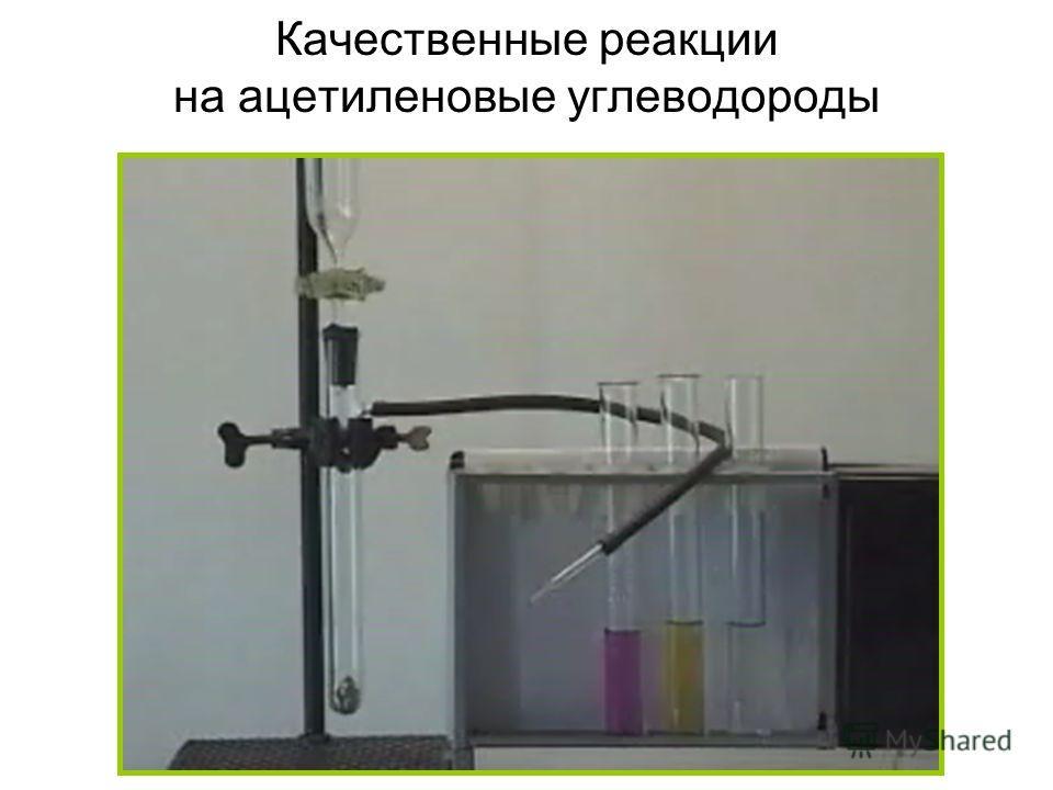 Качественные реакции на ацетиленовые углеводороды