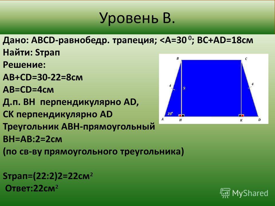 Уровень В. Дано: ABCD-равнобедр. трапеция;