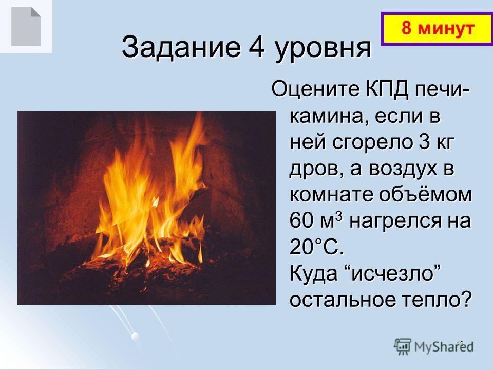 18 Задание 4 уровня Воду какой массы при температуре 9 0 С можно довести до кипения и затем обратить в пар теплотой, выделенной при полном сгорании 3 кг каменного угля? Потери тепла не учитывать 8 минут