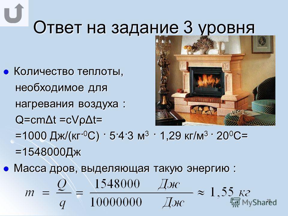 27 Ответ на задание 3 уровня Чтобы изготовить деталь нужно: 1. отлить ее в форме 2. охладить ее до комнатной температуры. Энергию, выделяющуюся в первом процессе можно рассчитать по формуле: Энергию, выделяющуюся во втором процессе можно рассчитать п