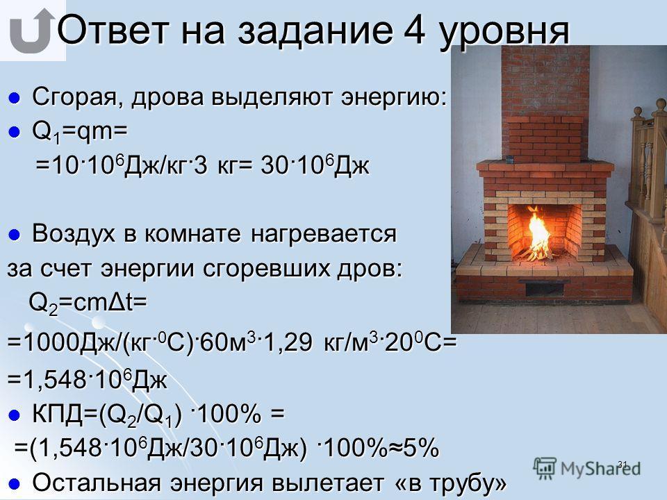 30 Ответ на задание 4 уровня При горении каменного угля выделяется Q 1 =qm 1 тепла. Это тепло расходуется на нагревание воды Q 2 =cm 2 Δt и кипение Q 3 =Lm 2 Так как потерь тепла нет, то Q 1 =Q 2 +Q 3 qm 1 =cm 2 Δt+Lm 2 qm 1 =m 2 (cΔt + L) 6 6 0 0