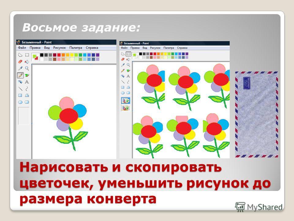 Нарисовать и скопировать цветочек, уменьшить рисунок до размера конверта Восьмое задание: