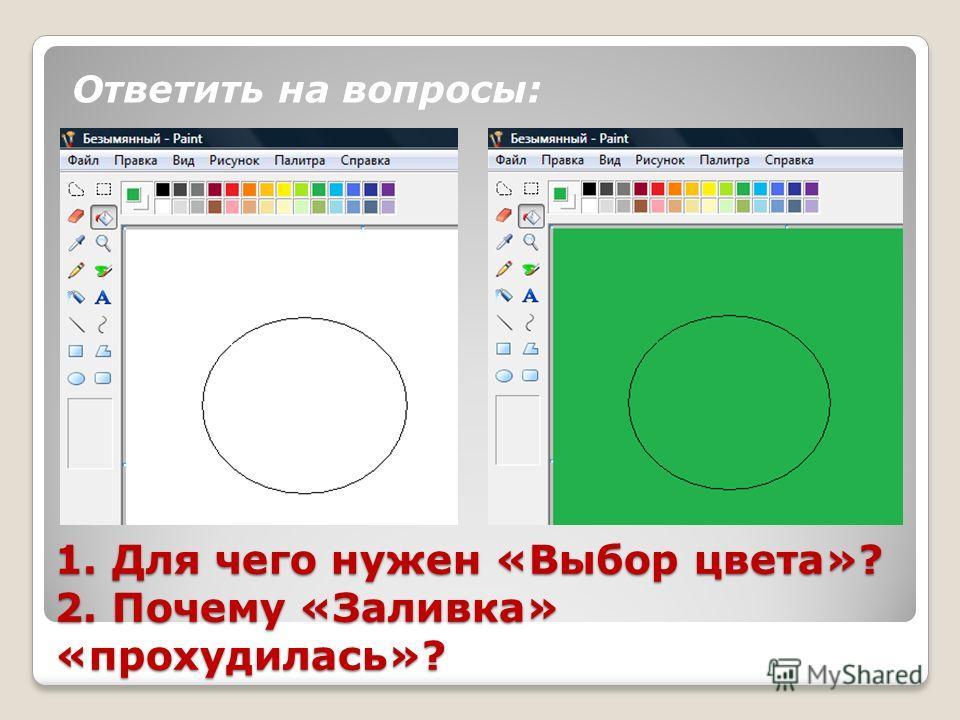 1. Для чего нужен «Выбор цвета»? 2. Почему «Заливка» «прохудилась»? Ответить на вопросы: