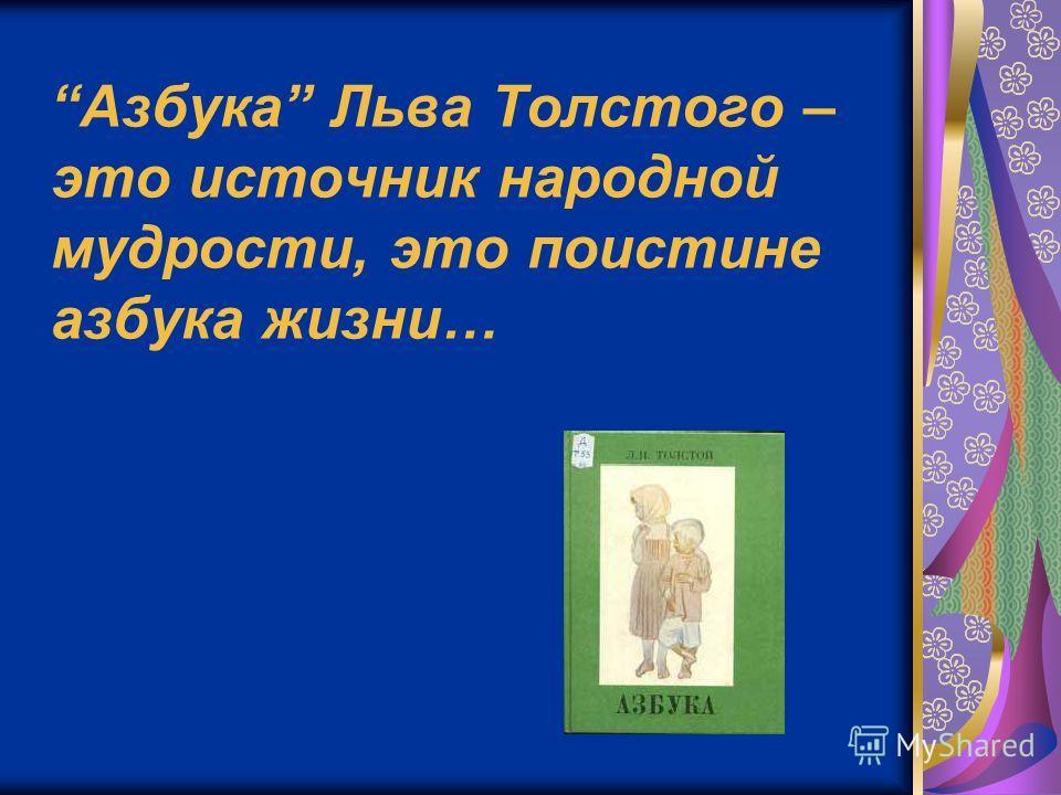 Азбука Льва Толстого – это источник народной мудрости, это поистине азбука жизни…