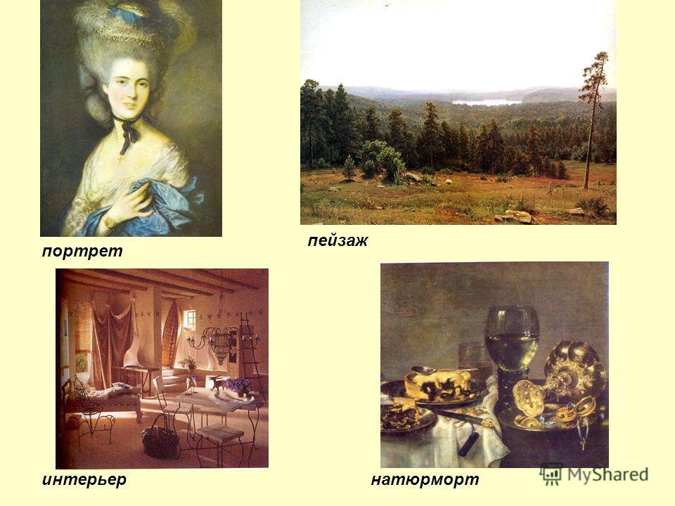 портрет пейзаж интерьернатюрморт
