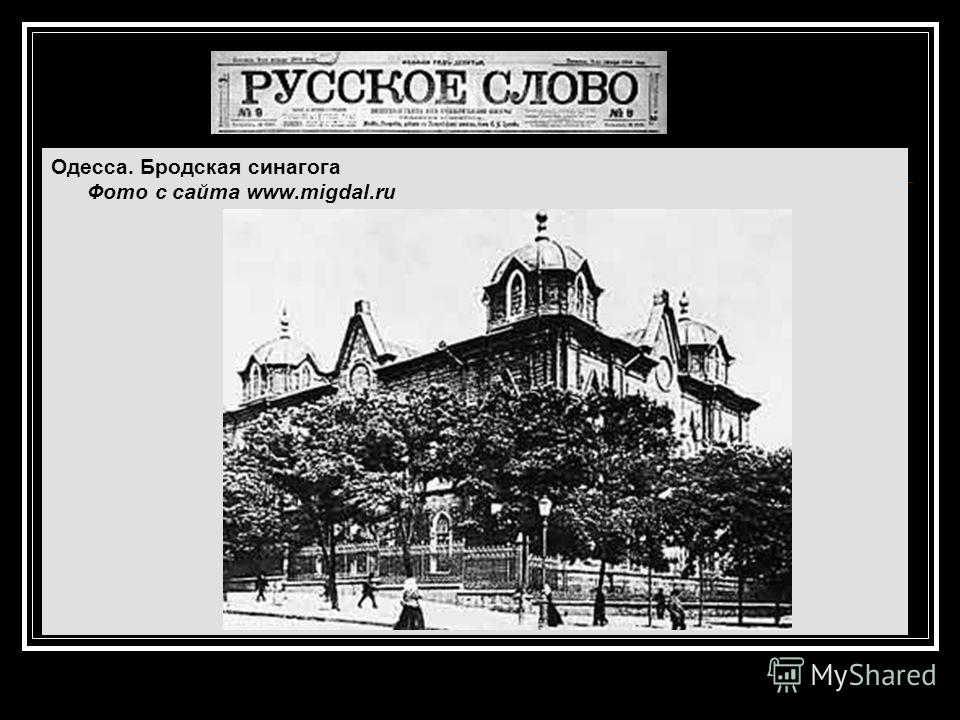 Одесса. Бродская синагога Фото с сайта www.migdal.ru