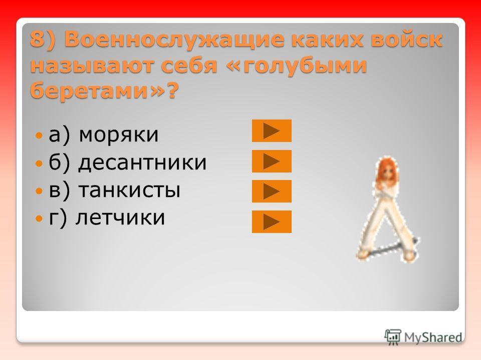 7) На блюдечке с какой каемочкой Остап Бендер мечтал получить деньги? а) голубой б) красной в)зеленой г) лиловой