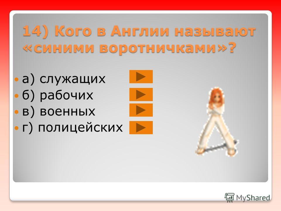 13) Кокой из этих цветов не относится к теплым? a) оранжевый б) синий в) желтый г) коричневый