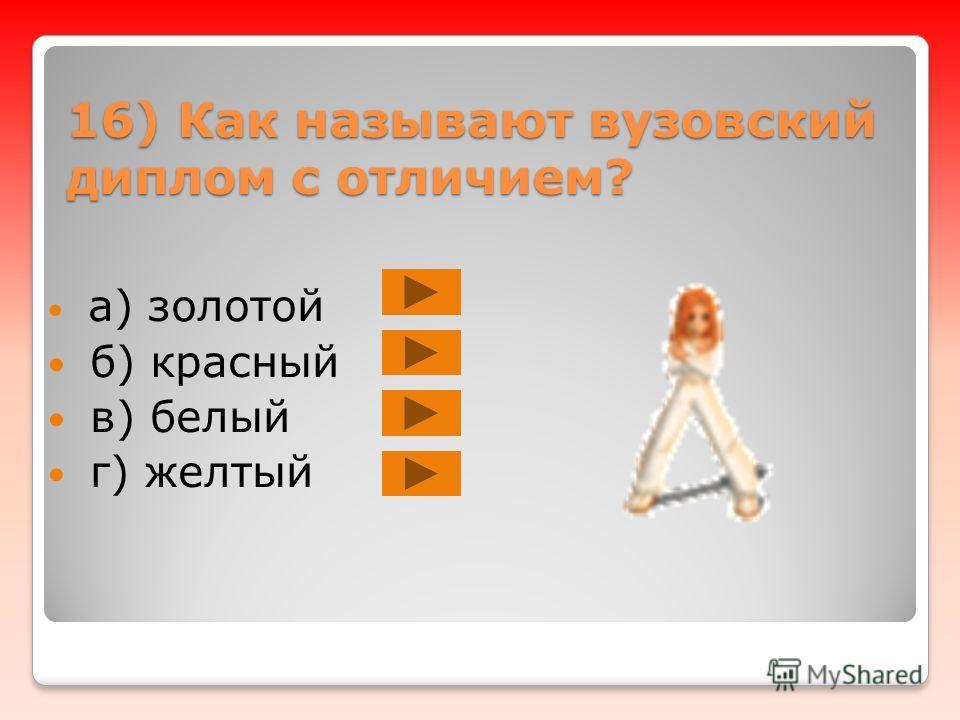 15) Дорожки какого цвета нет в программе «Умники и умницы»? a) красного б) синего в) зеленого г) желтого
