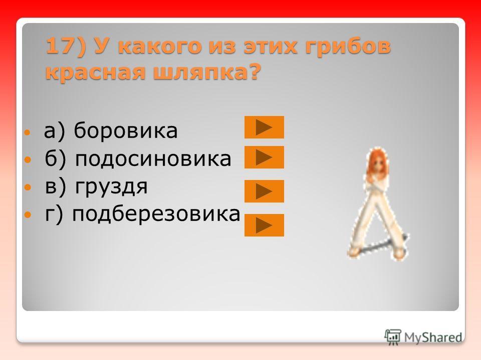16) Как называют вузовский диплом с отличием? a) золотой б) красный в) белый г) желтый