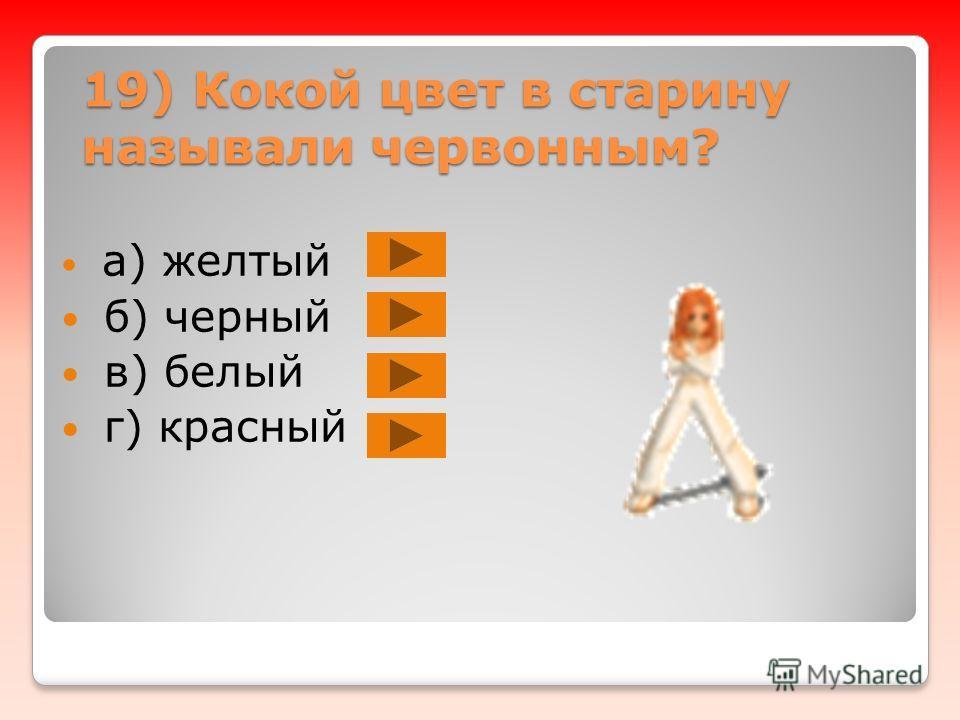 18) Какой цвет используют фотографы при фотопечати? a) синий б) зеленый в) красный г) черный