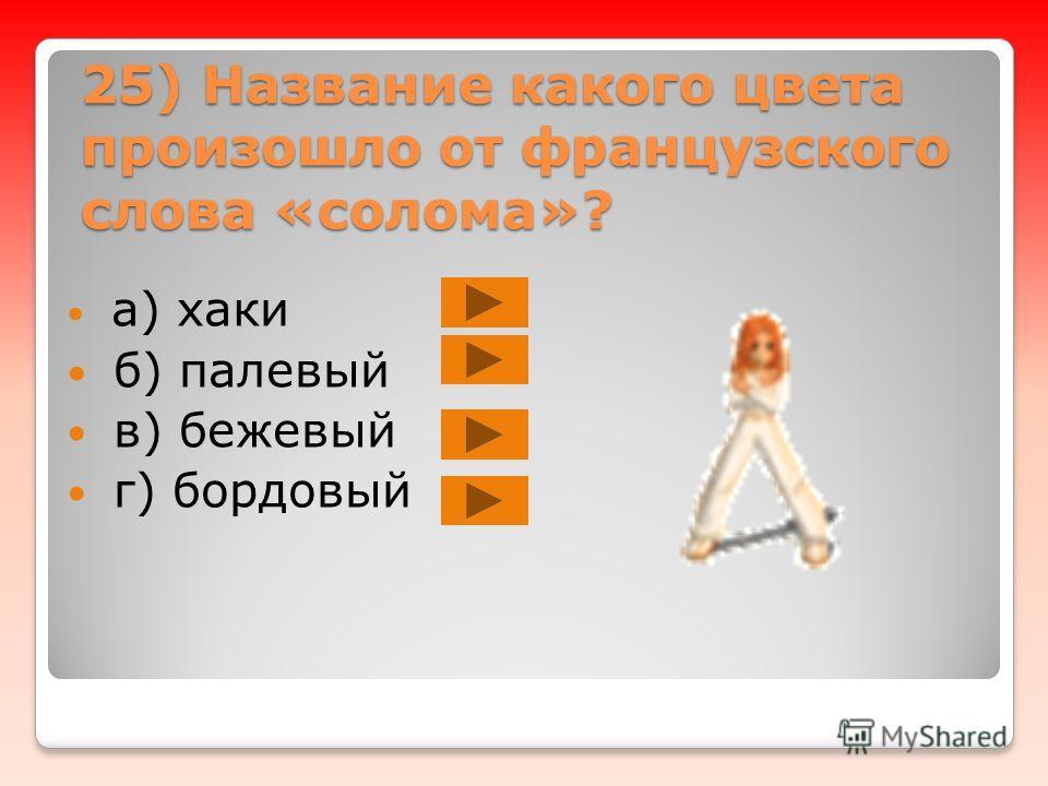 24) Какой цвет соседствует с красным на государственном флаге Белоруссии? a) желтый б) оранжевый в) зеленый г) синий