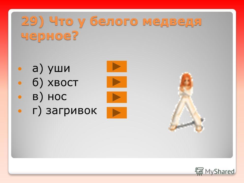 28) Название какого цвета добавил к своей фамилии актер Александр Панкратов? a) белый б) серый в) рыжий г) черный