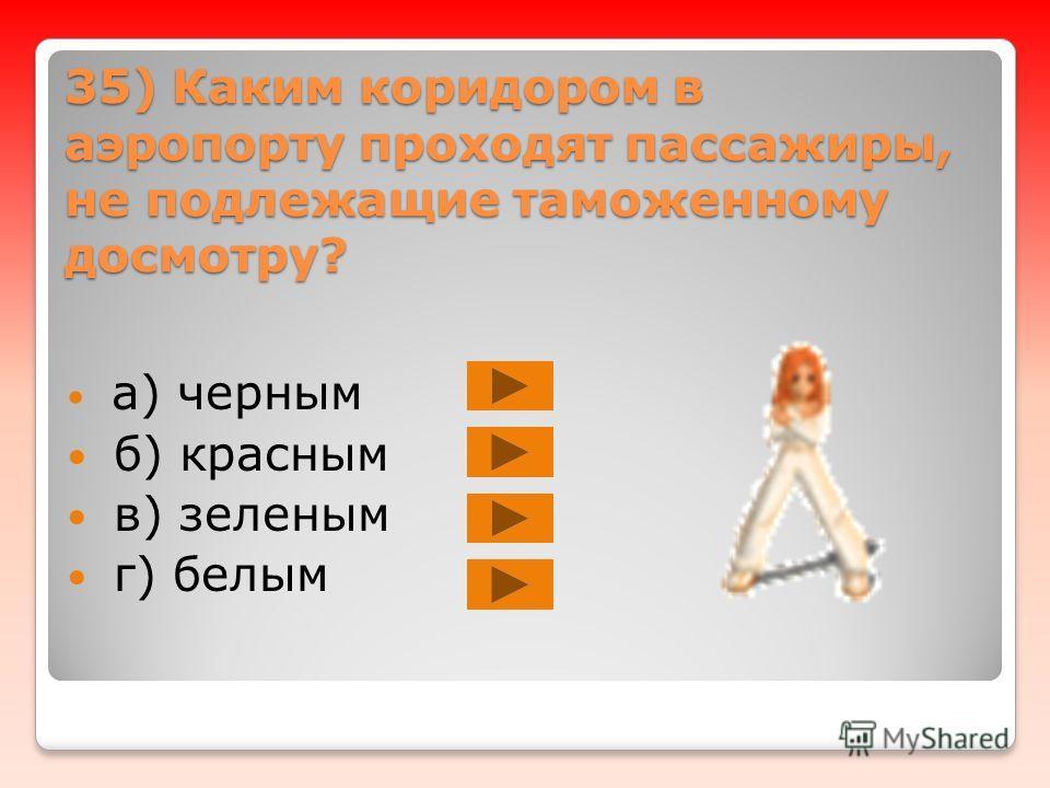 34) Какой туман кажется Вячеславу Добрынину похожим на обман в одной из его песен? a) желтый б) синий в) сиреневый г) розовый