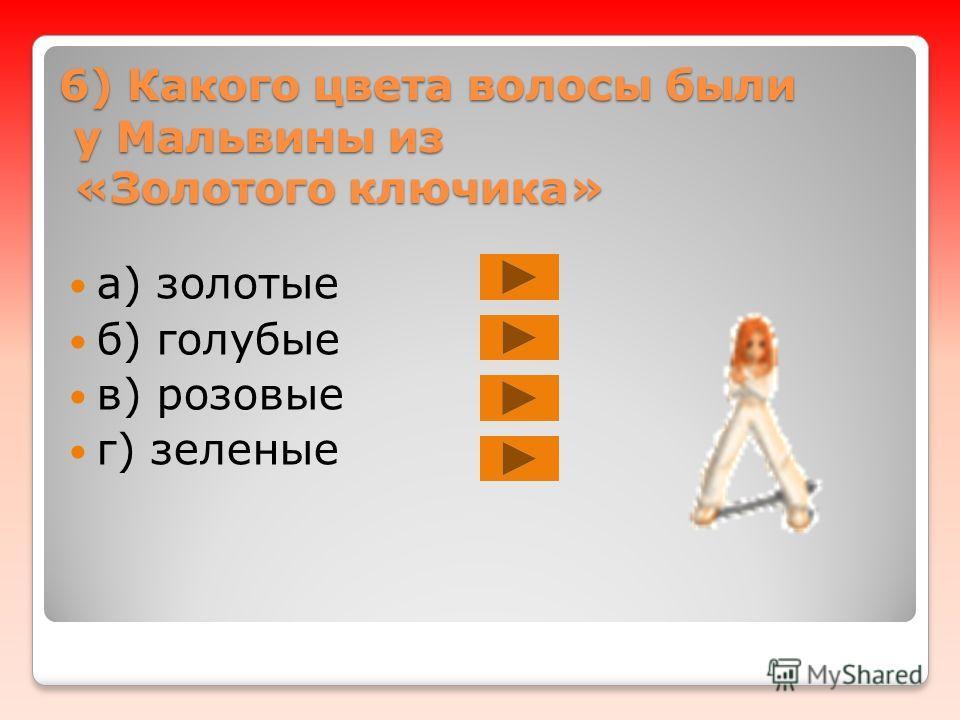 5) Какой лентой принято перевязывать конверт с новорожденным мальчиком? a) красный б) голубой в) желтый г) зеленый