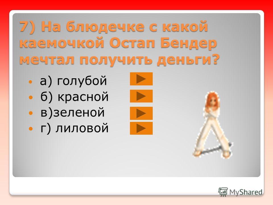 6) Какого цвета волосы были у Мальвины из «Золотого ключика» a) золотые б) голубые в) розовые г) зеленые