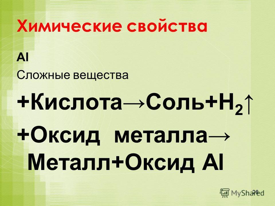 Химические свойства 26 Al Сложные вещества +КислотаСоль+Н 2 +Оксид металла Металл+Оксид Аl