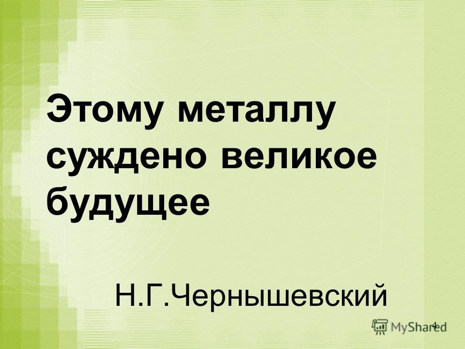 Этому металлу суждено великое будущее Н.Г.Чернышевский 4