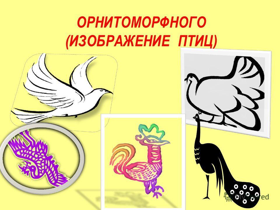ОРНИТОМОРФНОГО (ИЗОБРАЖЕНИЕ ПТИЦ)