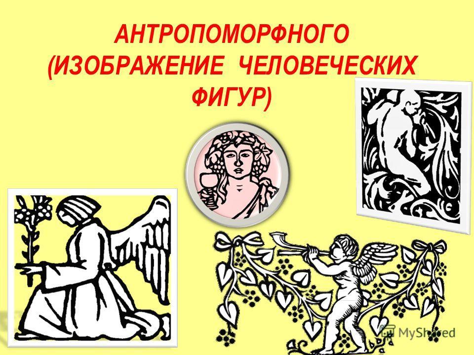 АНТРОПОМОРФНОГО (ИЗОБРАЖЕНИЕ ЧЕЛОВЕЧЕСКИХ ФИГУР)