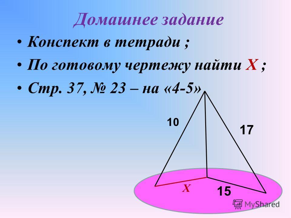 Повторим Что такое : перпендикуляр наклонная к плоскости? Проекция наклонной? Как связаны между собой длины перпендикуляра, наклонной и проекции.