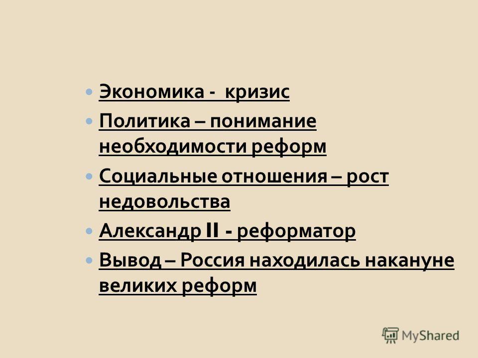 Экономика - кризис Политика – понимание необходимости реформ Социальные отношения – рост недовольства Александр II - реформатор Вывод – Россия находилась накануне великих реформ