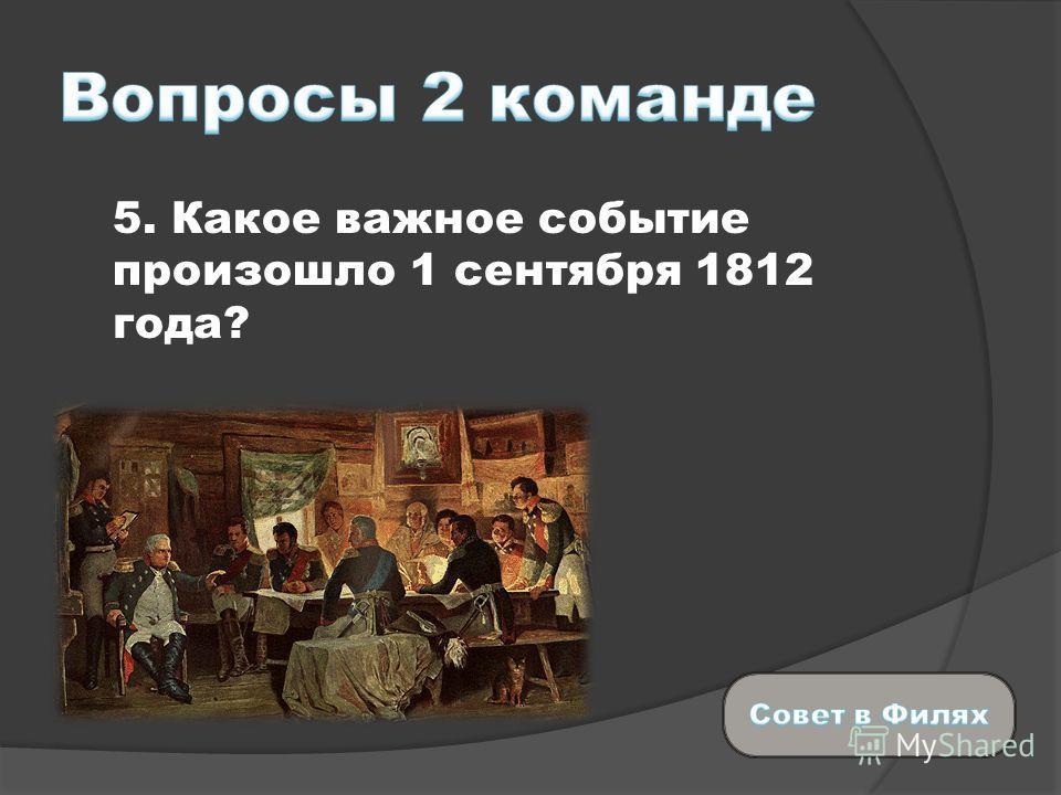 5. Какое важное событие произошло 1 сентября 1812 года?