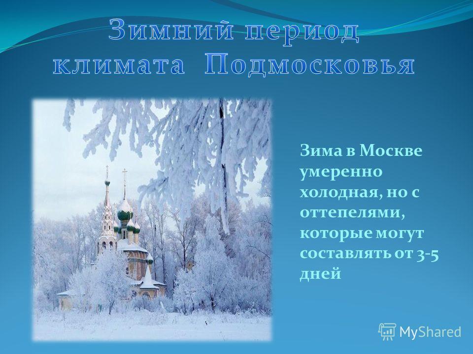 Зима в Москве умеренно холодная, но с оттепелями, которые могут составлять от 3-5 дней