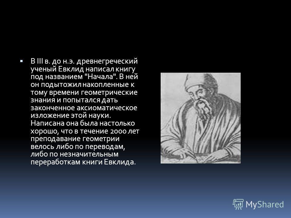 В III в. до н.э. древнегреческий ученый Евклид написал книгу под названием