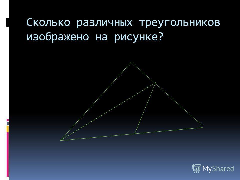 Сколько различных треугольников изображено на рисунке?