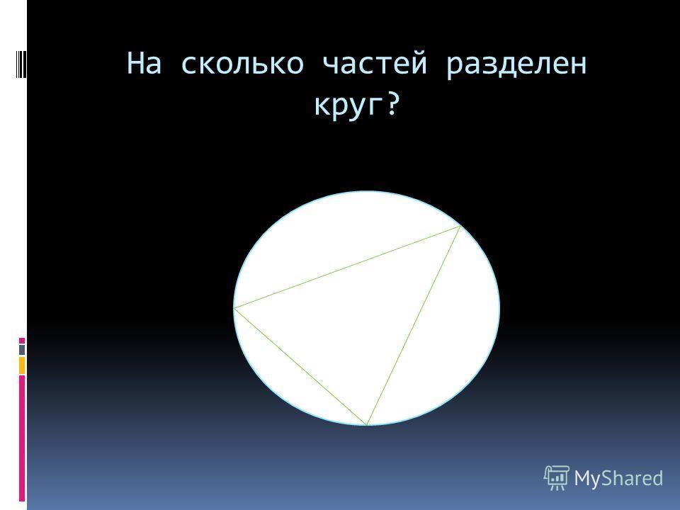 На сколько частей разделен круг?