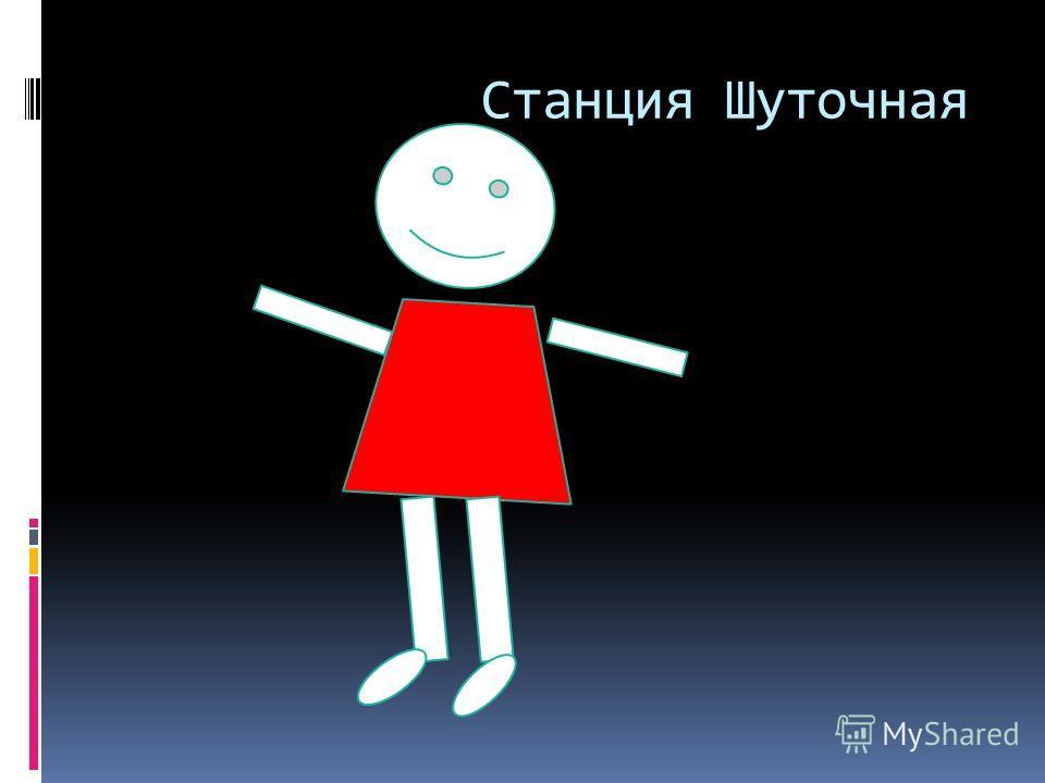 Станция Шуточная