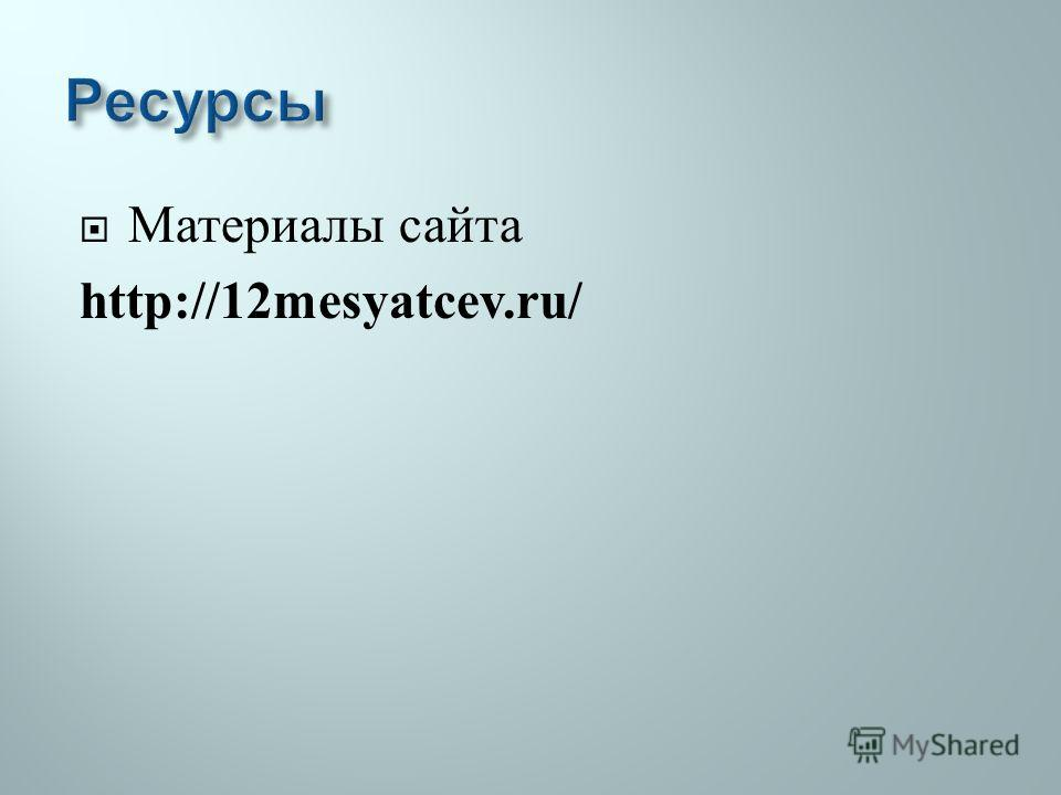 Материалы сайта http://12mesyatcev.ru/