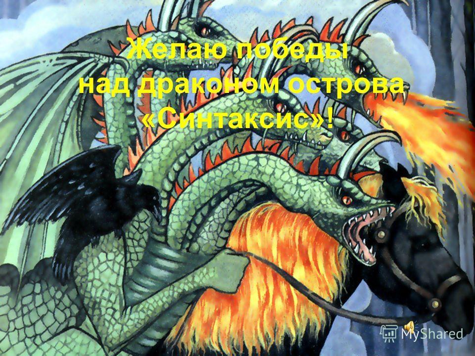 Желаю победы над драконом острова «Синтаксис»!