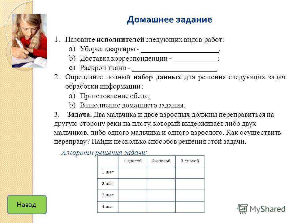 Домашнее задание 1. Назовите исполнителей следующих видов работ: a) Уборка квартиры - _____________________; b) Доставка корреспонденции - ____________; c) Раскрой ткани - _______________________ 2. Определите полный набор данных для решения следующи