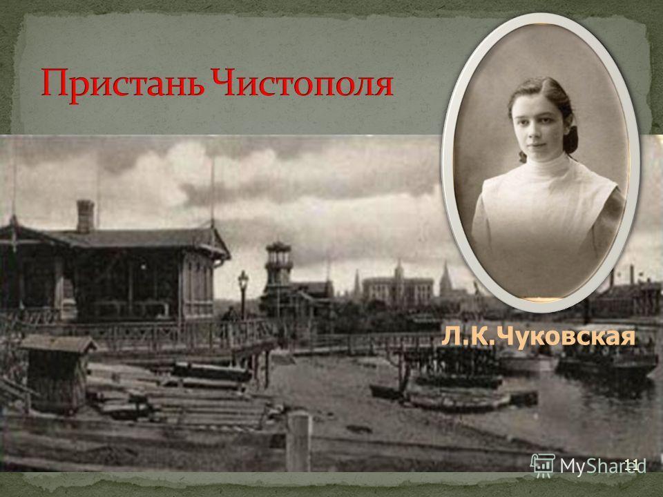 Л.К.Чуковская 11