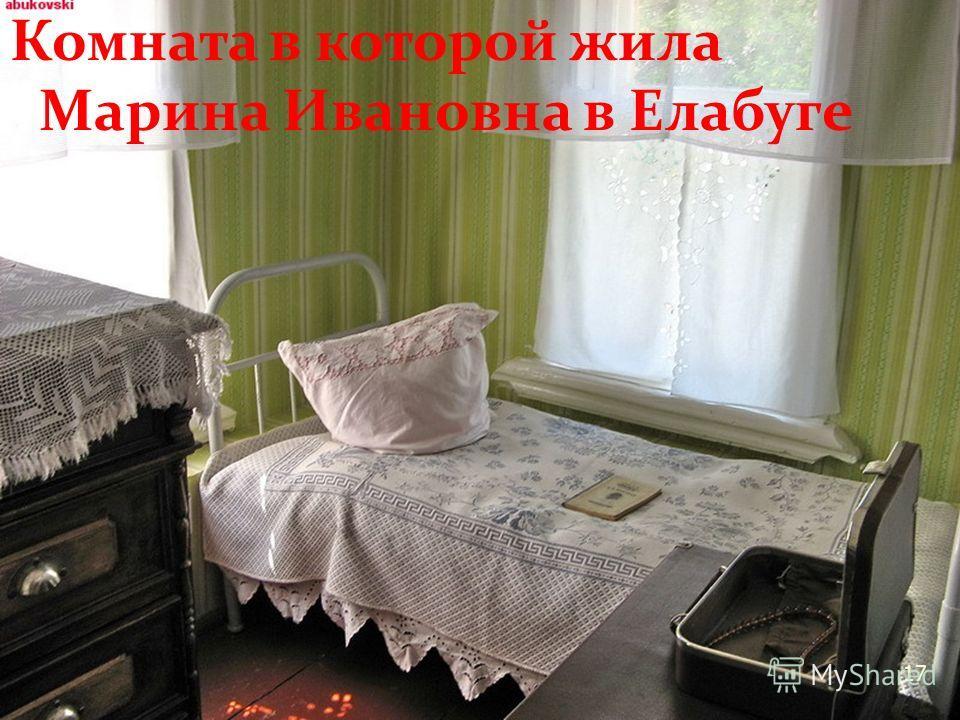 Комната в которой жила Марина Ивановна в Елабуге 17