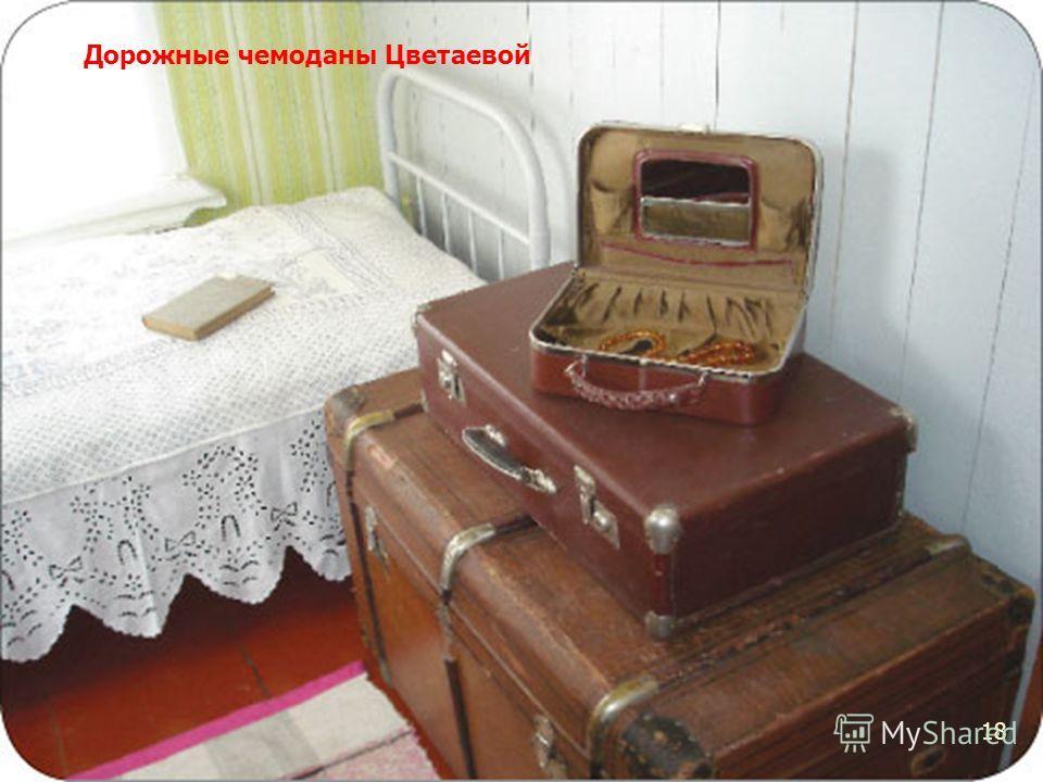 Дорожные чемоданы Цветаевой 18