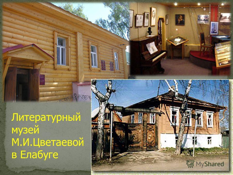 Литературный музей М.И.Цветаевой в Елабуге 21