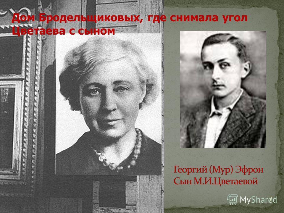 Дом Бродельщиковых, где снимала угол Цветаева с сыном 7