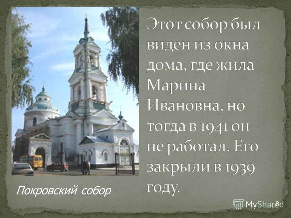 8 Покровский собор