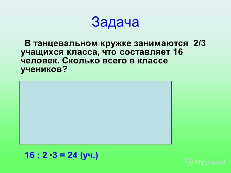 Конспекты уроков по математике 3 класс задачи на нахождения части числа