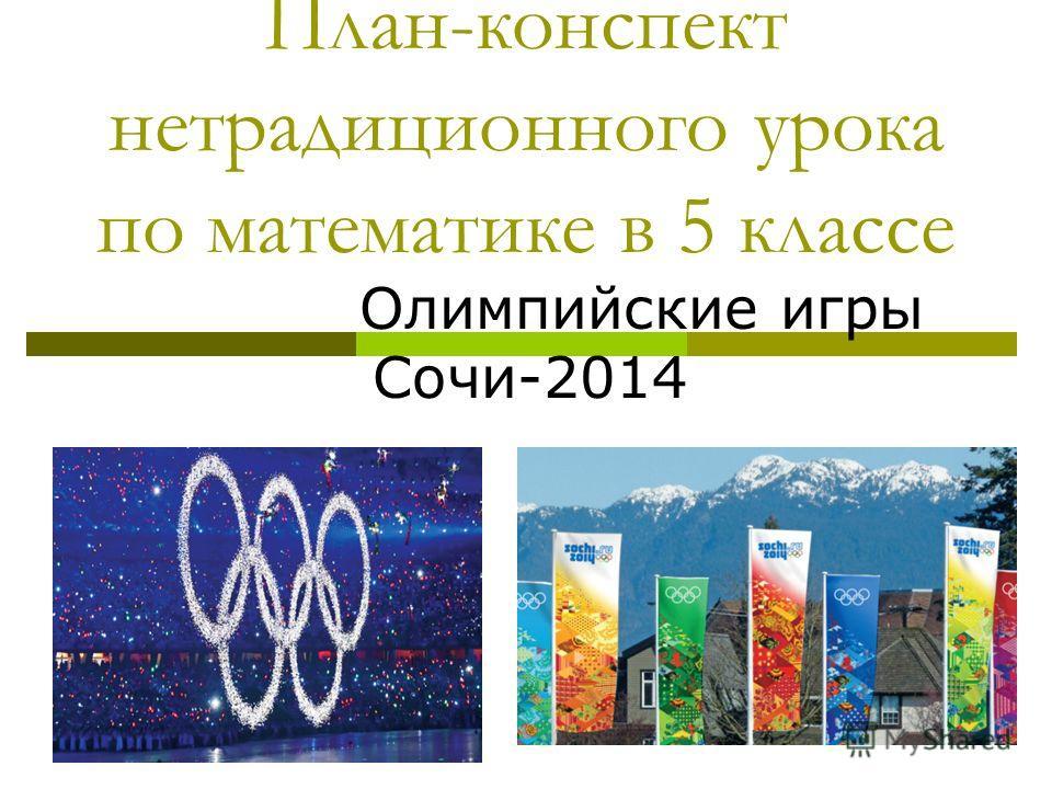 План-конспект нетрадиционного урока по математике в 5 классе Олимпийские игры Сочи-2014