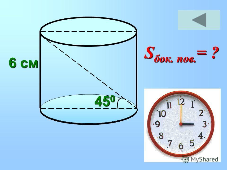 6 см 45 0 S бок. пов. = ?