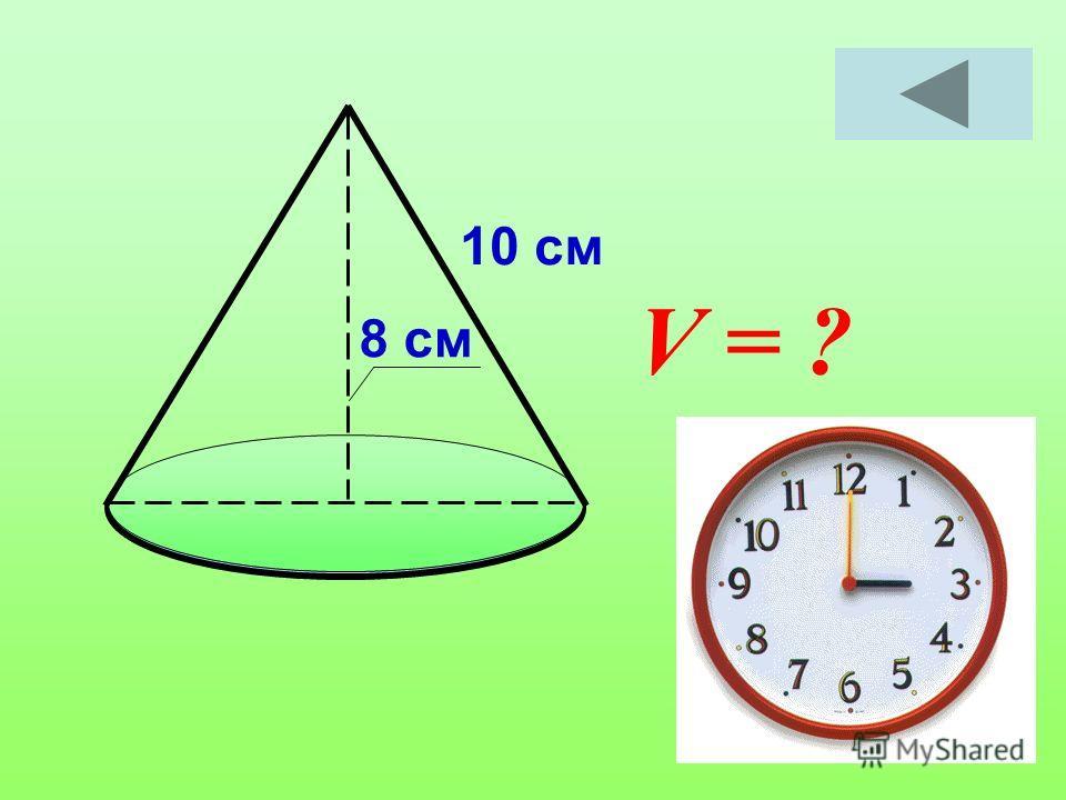 8 см 10 см V = ?