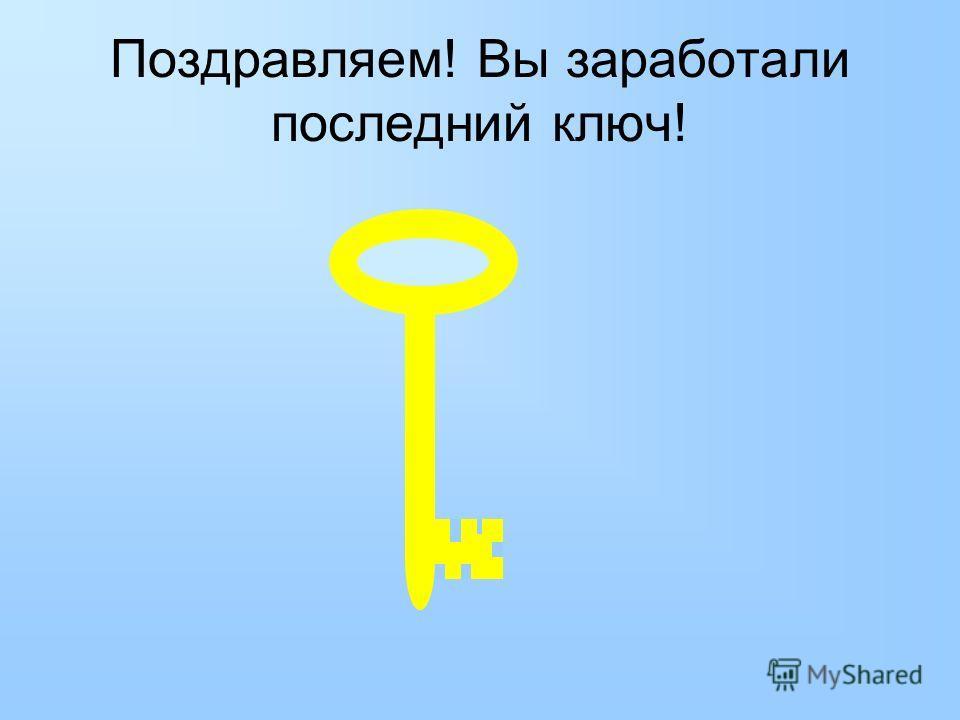 Поздравляем! Вы заработали последний ключ!