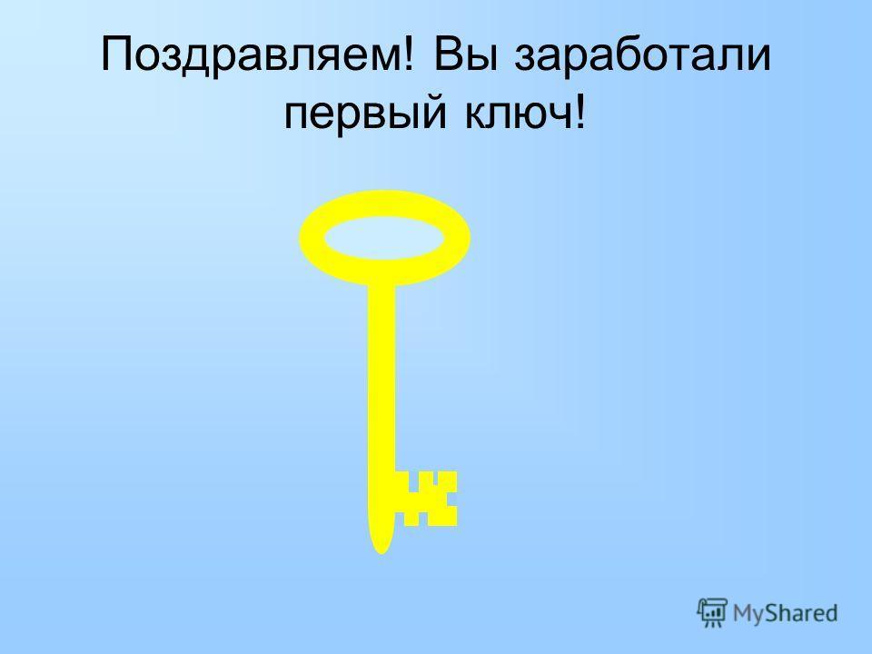 Поздравляем! Вы заработали первый ключ!