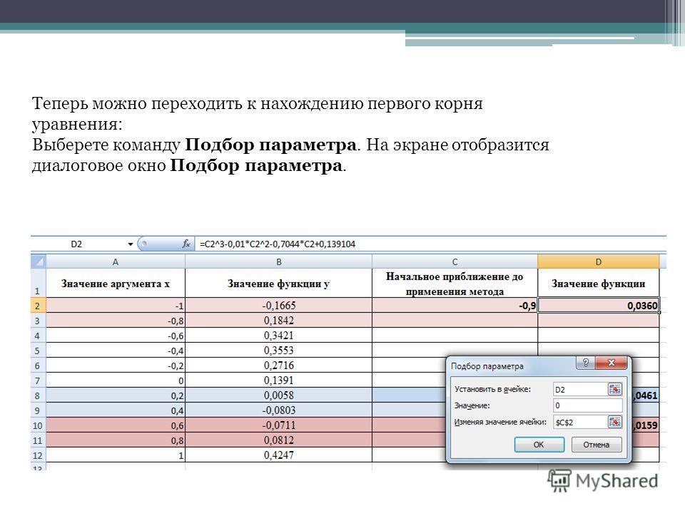 Теперь можно переходить к нахождению первого корня уравнения: Выберете команду Подбор параметра. На экране отобразится диалоговое окно Подбор параметра.