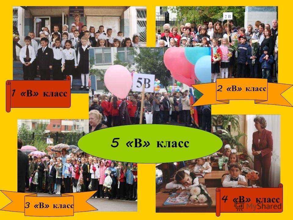 5 « В » класс Команда « Европа »